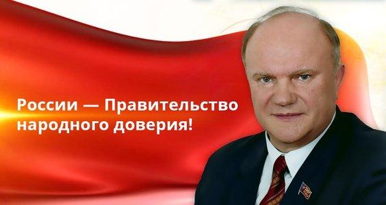 Г.А. Зюганов: России — Правительство народного доверия!
