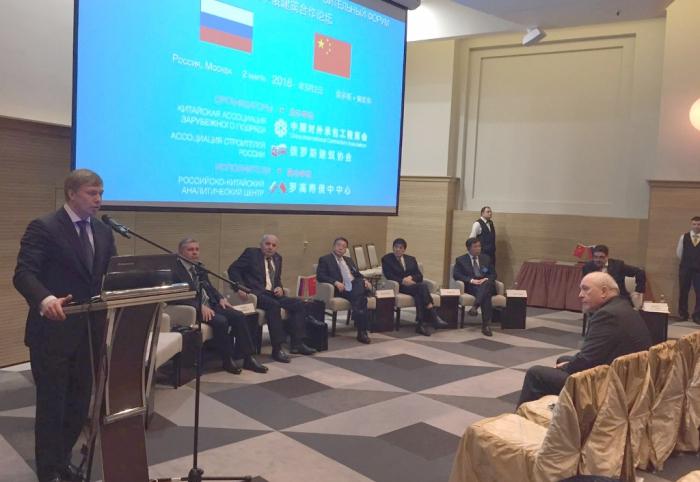 Алексей Русских выступил на Первом Российско-Китайском строительном форуме