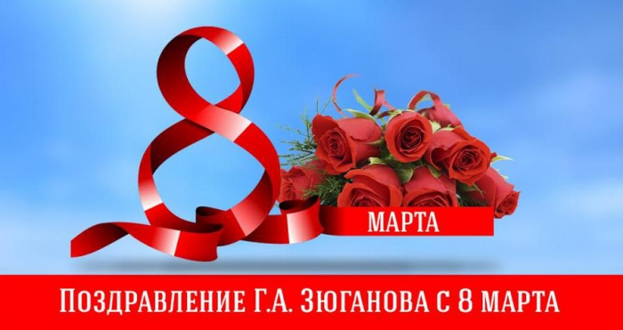 Поздравление Г.А. Зюганова с 8 марта