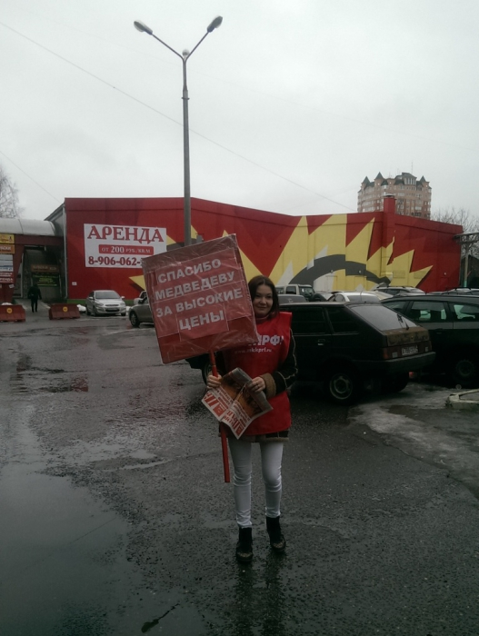 Мартовские пикеты в Серпухове