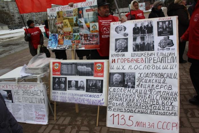 В Черноголовке состоялся пикет, посвященный 25-летию Всесоюзного референдума о сохранении СССР