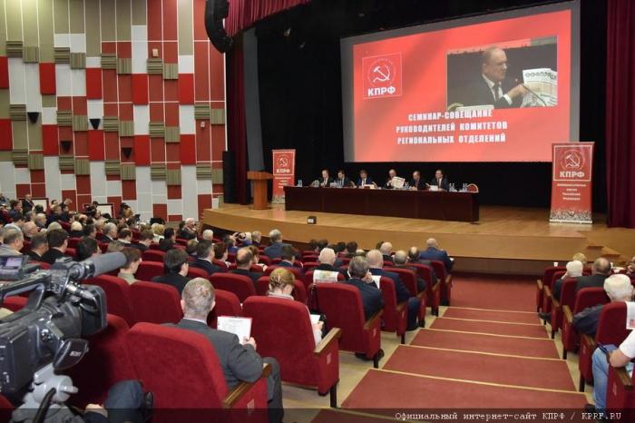 В Подмосковье открылся семинар-совещание партийного актива КПРФ