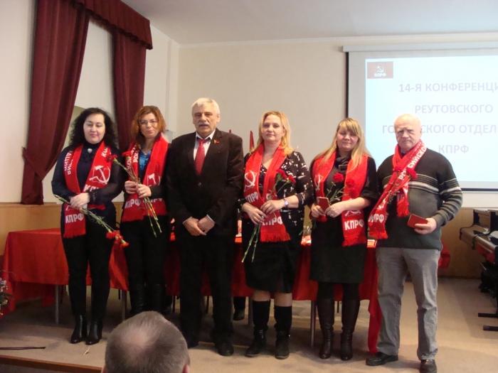 В Реутове прошла отчетно-выборная конференция горкома КПРФ
