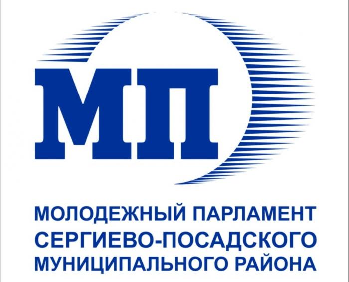 Сергиев Посад. Единороссы скрытно проводят выборы в Молодёжный Парламент, чтобы сформировать его из своих людей