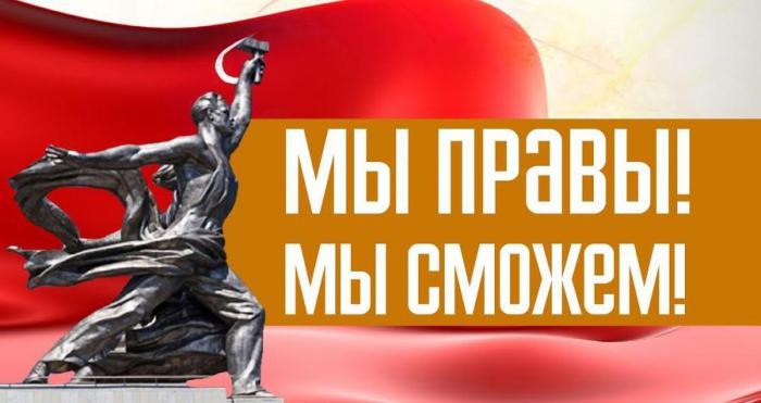 Призывы и лозунги ЦК КПРФ к Дню международной солидарности трудящихся и Дню Победы