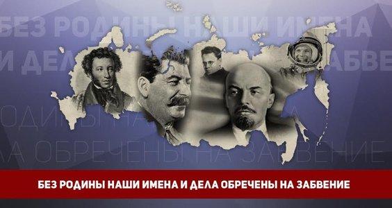 Г.А. Зюганов: Без Родины наши имена и дела обречены на забвение