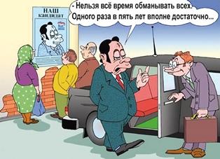 Операция «праймериз»: «Единая Россия» организовала фальшивый спектакль
