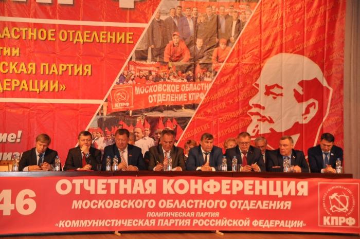 Состоялась 46-я отчетная конференция МК КПРФ 21.05.2016