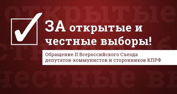 «За открытые и честные выборы!». Обращение II Всероссийского Съезда депутатов-коммунистов и сторонников КПРФ