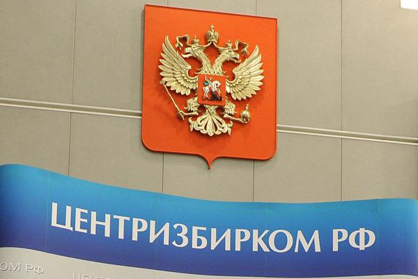 ЦИК предложил главе Мособлизбиркома уйти в отставку