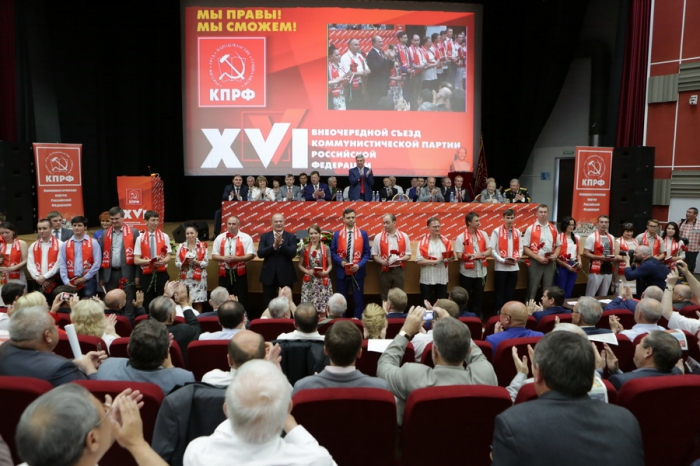 Информационное сообщение о работе XVI (внеочередного) съезда КПРФ