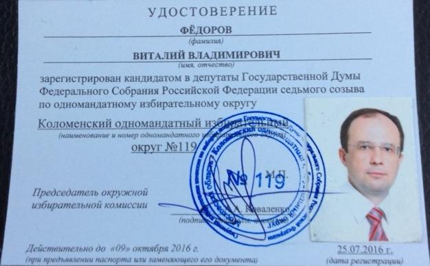 Виталий Федоров получил удостоверение кандидата в депутаты Государственной Думы