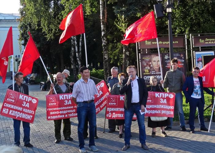 """Александр Голуб: """"Победа КПРФ - Победа Народа!"""""""
