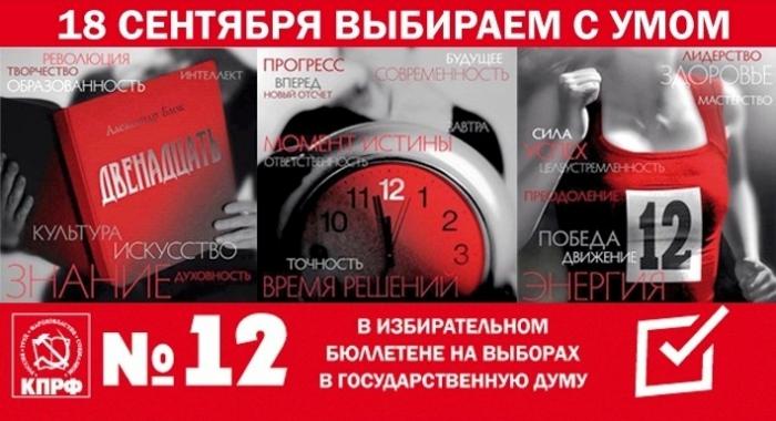 На часах уже 12 – без пяти или 12 «Д» Геннадия Зюганова