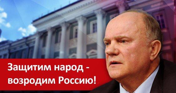 Защитим народ - возродим Россию!