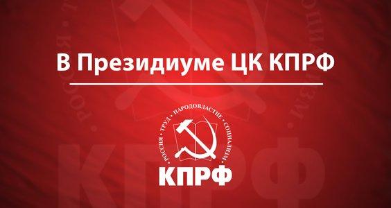 Cостоялось очередное заседание Президиума ЦК КПРФ