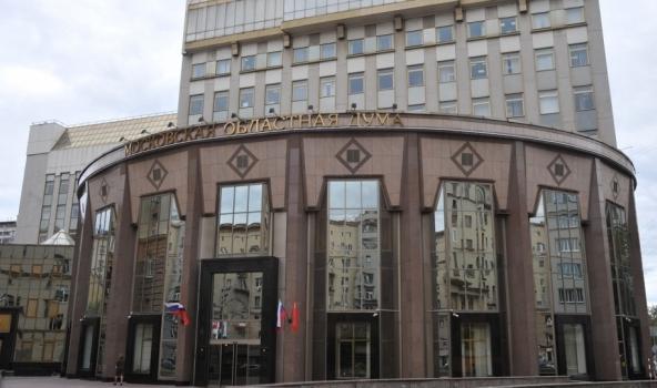 Состоялось первое заседание VI созыва Мособлдумы