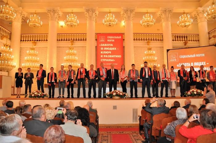 В Москве завершил работу Социальный форум КПРФ