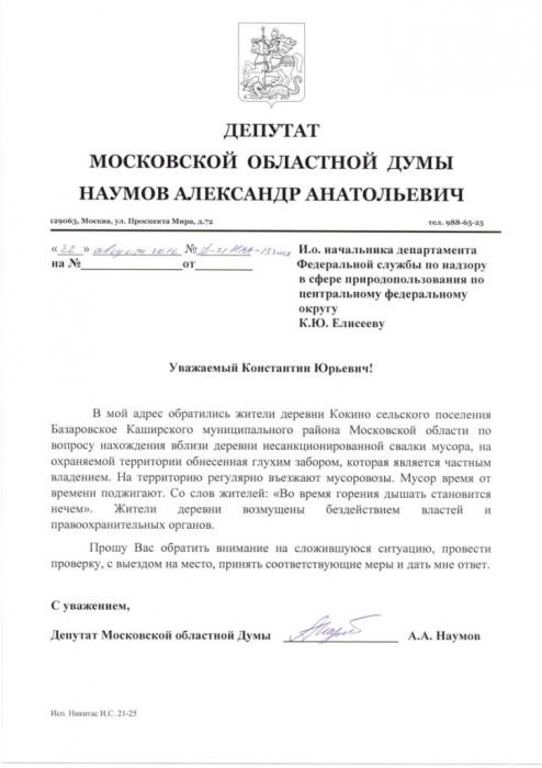 Депутатские запросы Александра Наумова