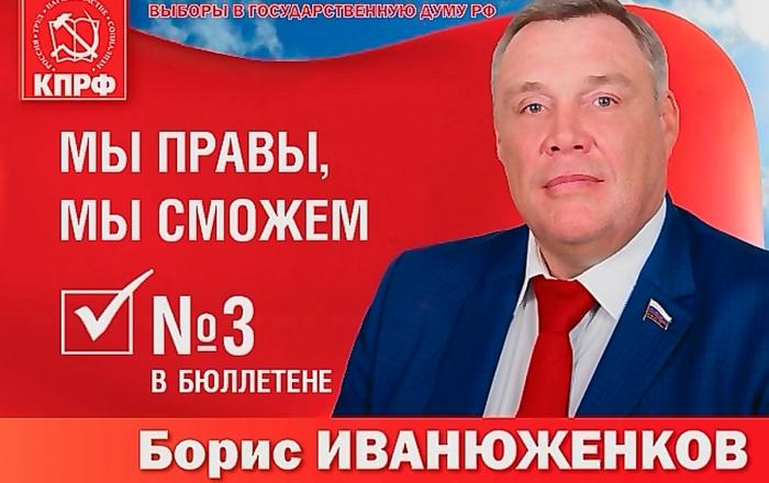 Борис Иванюженков о создании мощного государственного сектора экономики и восстановлении суверенитета страны