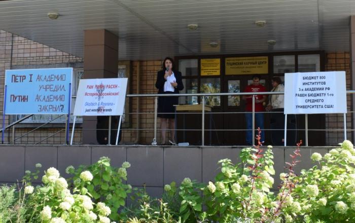 Митинг в защиту российской науки в Пущино