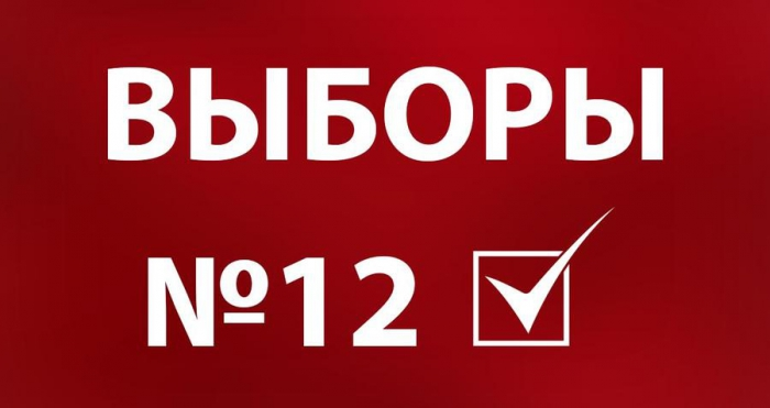Секреты «предвыборной кухни»-2016. Информация к размышлению от Центрального Штаба КПРФ по выборам