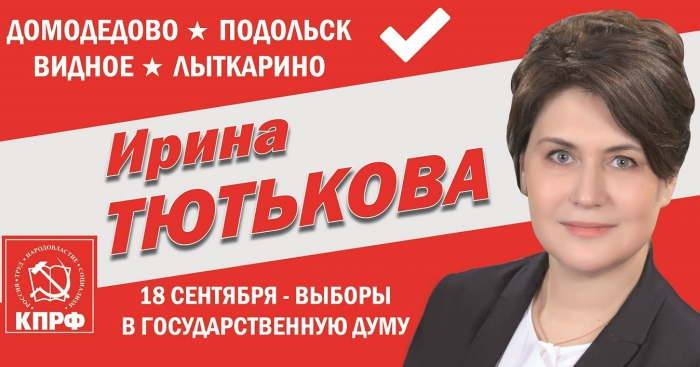 Ирина Тютькова: Стабильность. Системность. Уверенность в будущем!