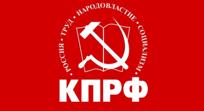 Заявление Московского областного отделения КПРФ