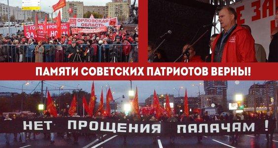 «Памяти советских патриотов верны!»