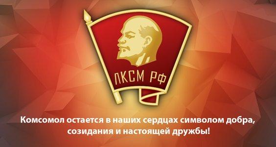 Г.А. Зюганов: Комсомол остается в наших сердцах символом добра, созидания и настоящей дружбы!