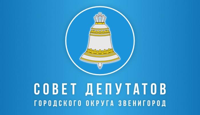 Обращение к гражданам города Звенигород Московской области