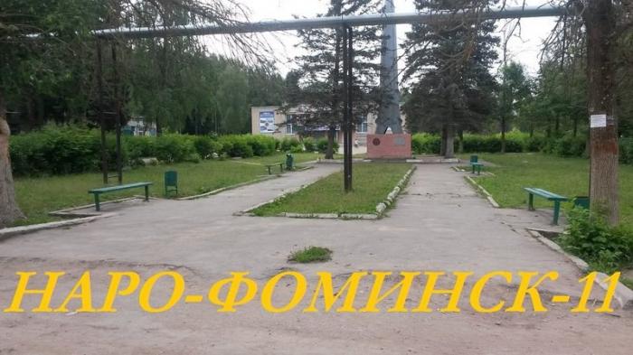 О защите прав и законных интересов жителей города Наро-Фоминск-11 Московской области