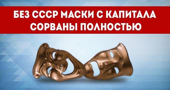«Без СССР маски с капитала сорваны полностью». Заявление Президиума ЦК КПРФ