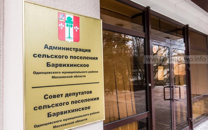 «Красная Барвиха»: депутаты увеличили социальные выплаты жителям