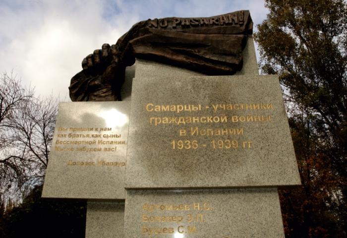 Память о войнах-интернациолистах