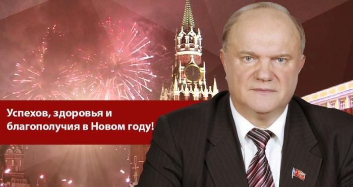 Г.А. Зюганов: Успехов, здоровья и благополучия в Новом году!
