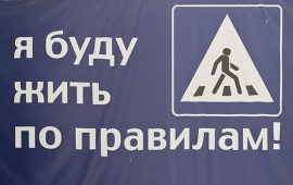 Станет ли безопаснее на дорогах в 2017 году?