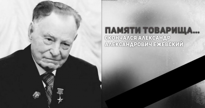 Памяти товарища… Скончался Александр Александрович Ежевский