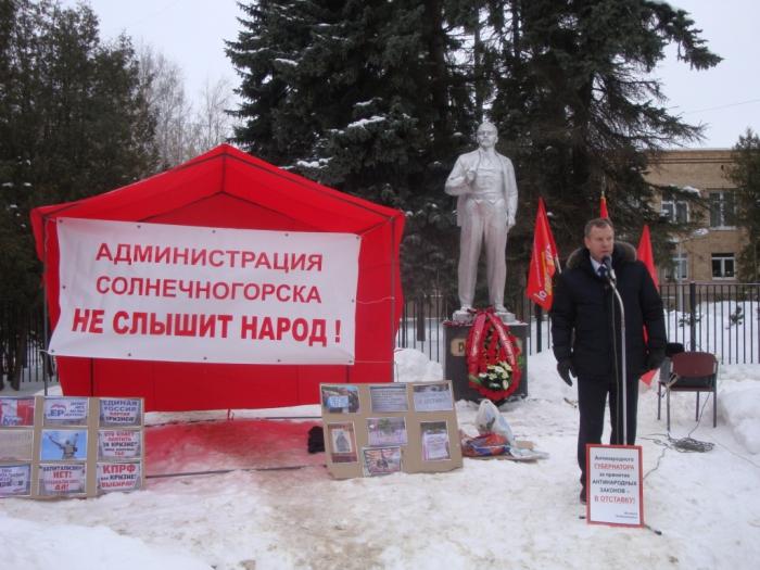 Солнечногорцы выразили решительный протест реформам местного самоуправления