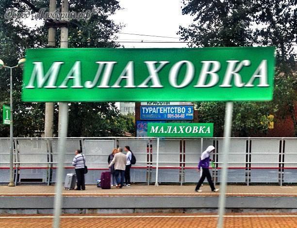 А где Малаховка?