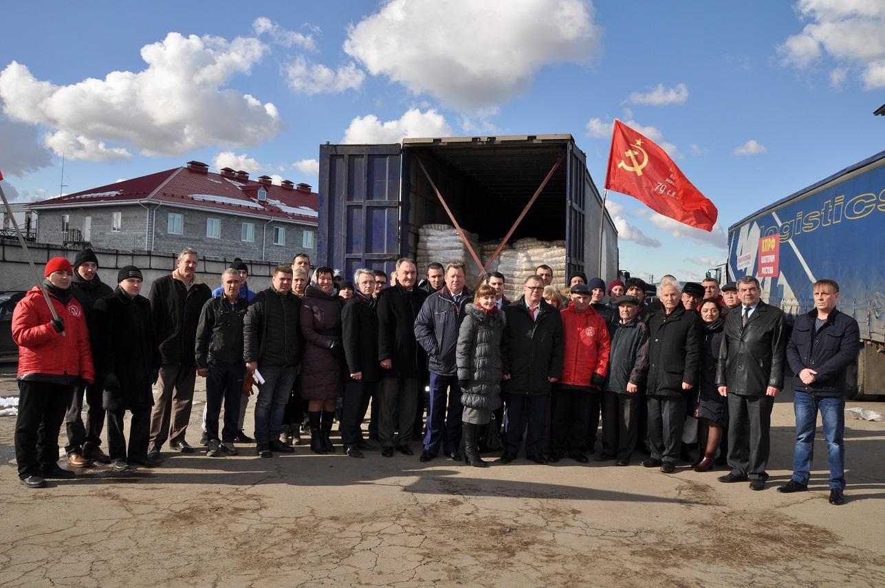 КПРФ отправила гуманитарный конвой голодающим шахтерам Ростовской области