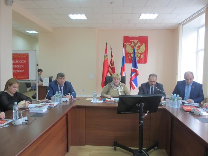 48-я отчётная Конференция Королёвского городского отделения КПРФ