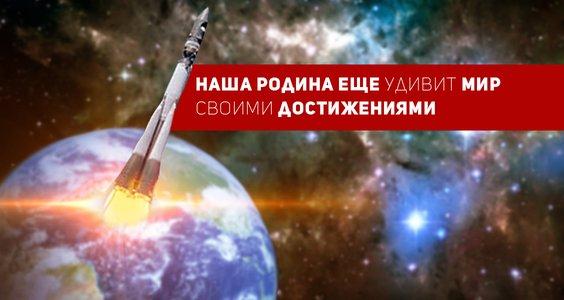 Г.А. Зюганов: Наша Родина еще удивит мир своими достижениями