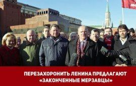 Г.А. Зюганов: Перезахоронить Ленина предлагают «законченные мерзавцы»
