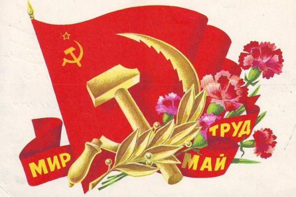 1 мая, в День международной солидарности трудящихся в Москве пройдут шествие и митинг. Сбор участников в 11:00 на Калужской площади