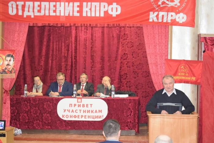 Коммунисты Серпухова подвели итоги