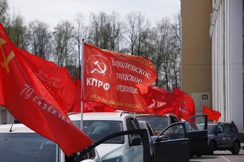 Коммунистический автопробег