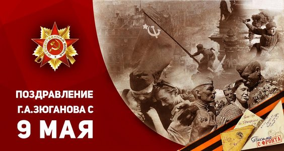 Поздравление Г.А. Зюганова с Днем Победы
