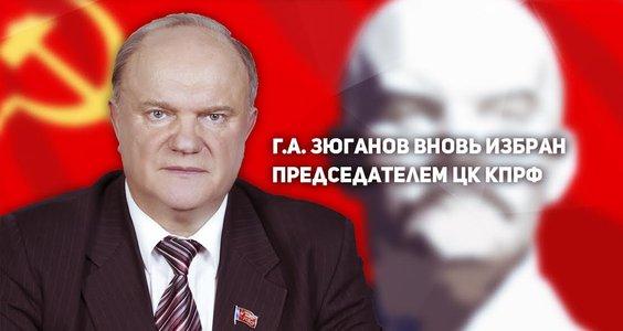 Г.А. Зюганов вновь избран Председателем ЦК КПРФ