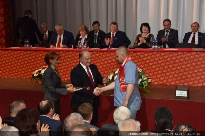 В Москве открылся XVII съезд КПРФ